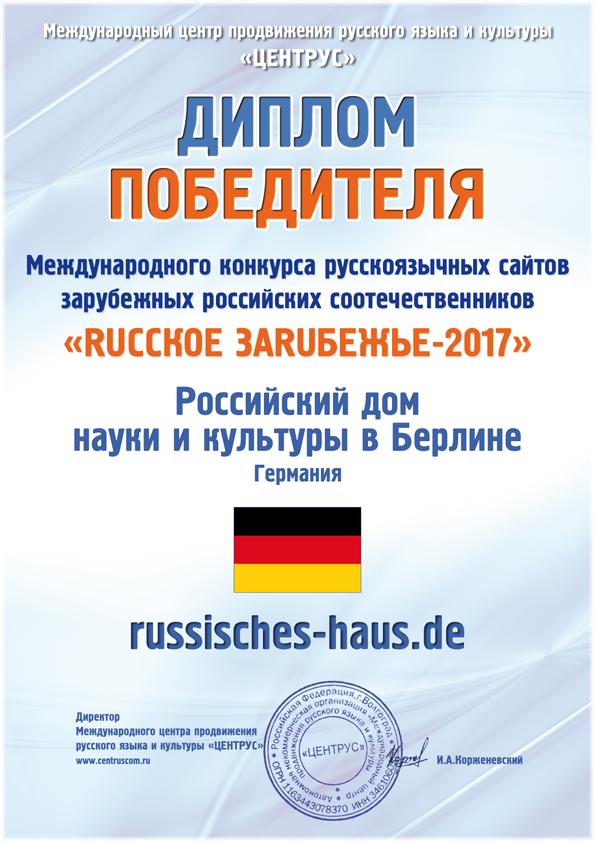 Диплом победитель конкурса сайтов RUССКОЕ ЗАRUБЕЖЬЕ