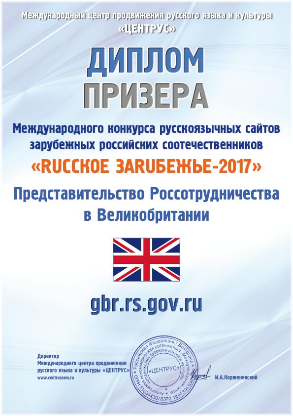 Диплом призера конкурса сайтов RUССКОЕ ЗАRUБЕЖЬЕ